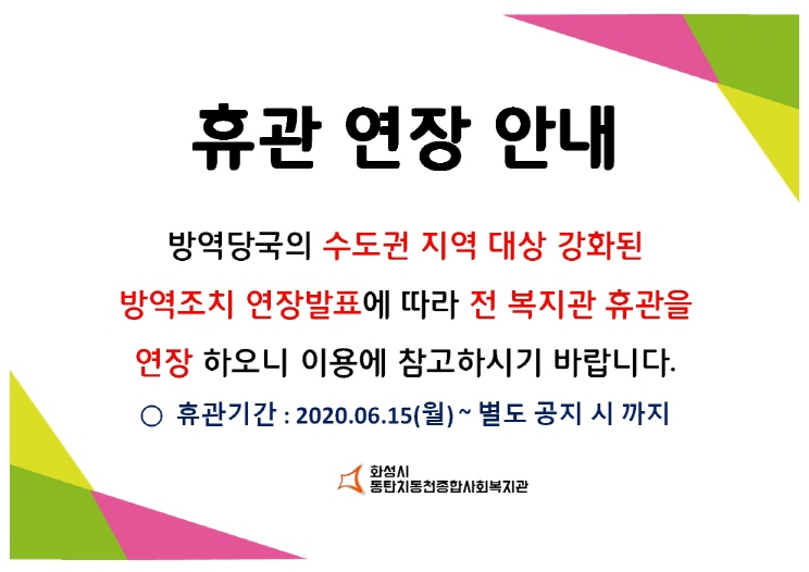 [크기변환]휴관연장안내_20200612.jpg
